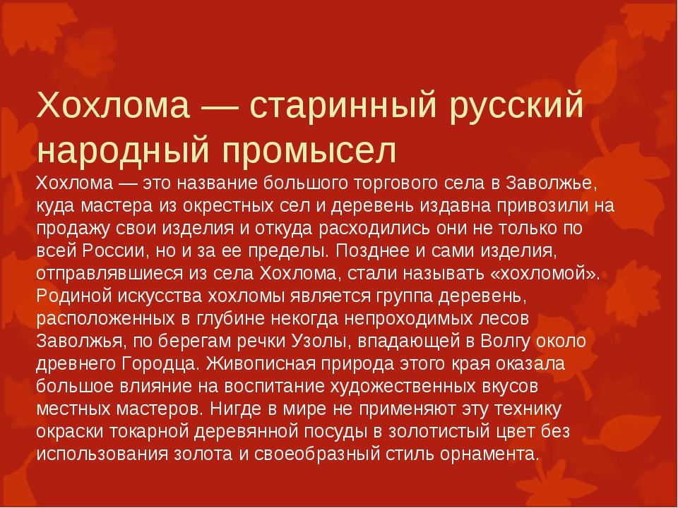Хохлома — старинный русский народный промысел Хохлома — это название большого...