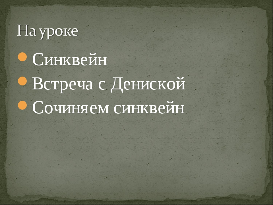 Синквейн Встреча с Дениской Сочиняем синквейн