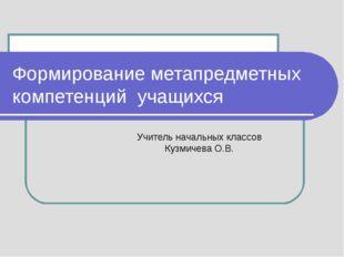 Формирование метапредметных компетенций учащихся Учитель начальных классов Ку