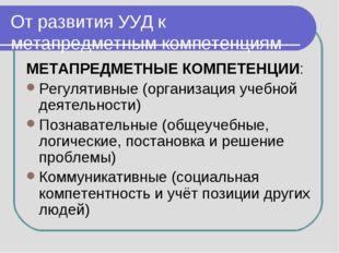 От развития УУД к метапредметным компетенциям МЕТАПРЕДМЕТНЫЕ КОМПЕТЕНЦИИ: Рег