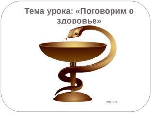 Тема урока: «Поговорим о здоровье»