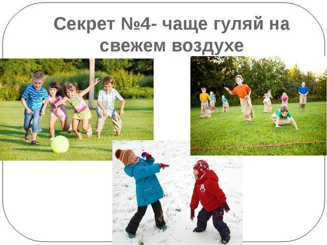 Секрет №4- чаще гуляй на свежем воздухе