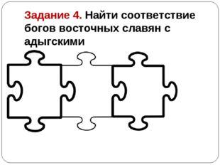 Задание 4. Найти соответствие богов восточных славян с адыгскими