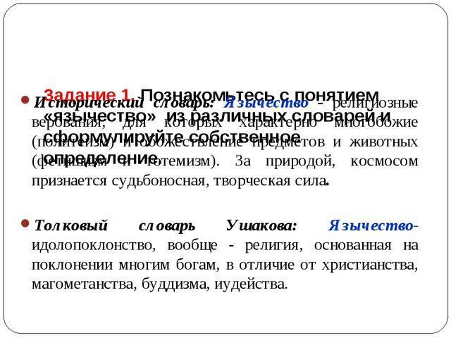 Задание 1. Познакомьтесь с понятием «язычество» из различных словарей и сформ...