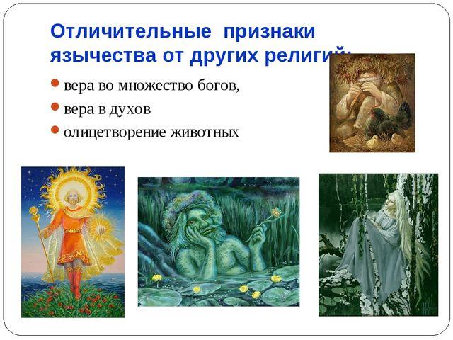 Отличительные признаки язычества от других религий: вера во множество богов,...