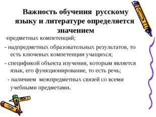 Важность обучения русскому языку и литературе определяется значением -предмет