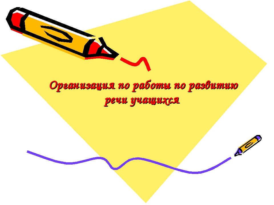 Организация по работы по развитию речи учащихся