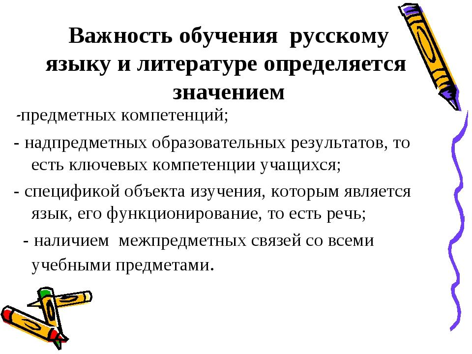 Важность обучения русскому языку и литературе определяется значением -предмет...