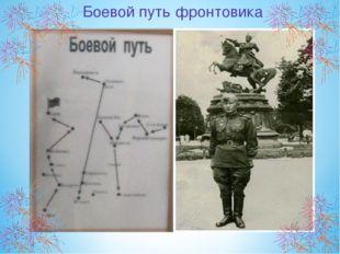 Боевой путь фронтовика