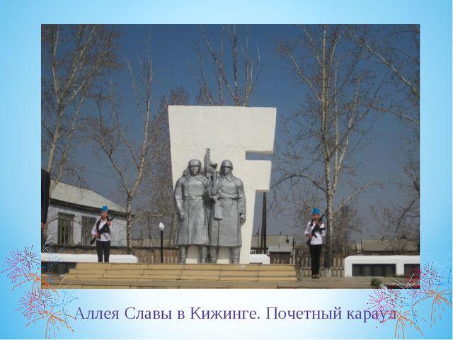 Аллея Славы в Кижинге. Почетный караул
