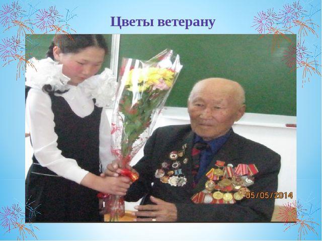 Цветы ветерану