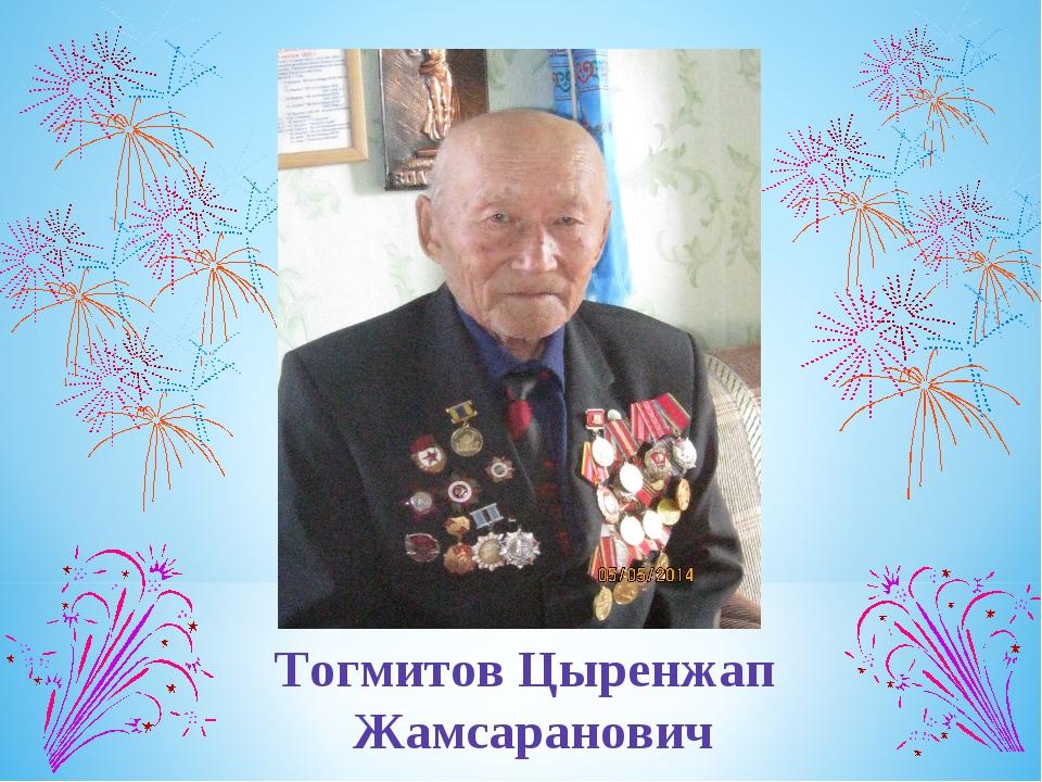 Тогмитов Цыренжап Жамсаранович