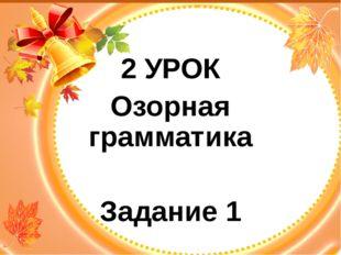 2 УРОК Озорная грамматика Задание 1