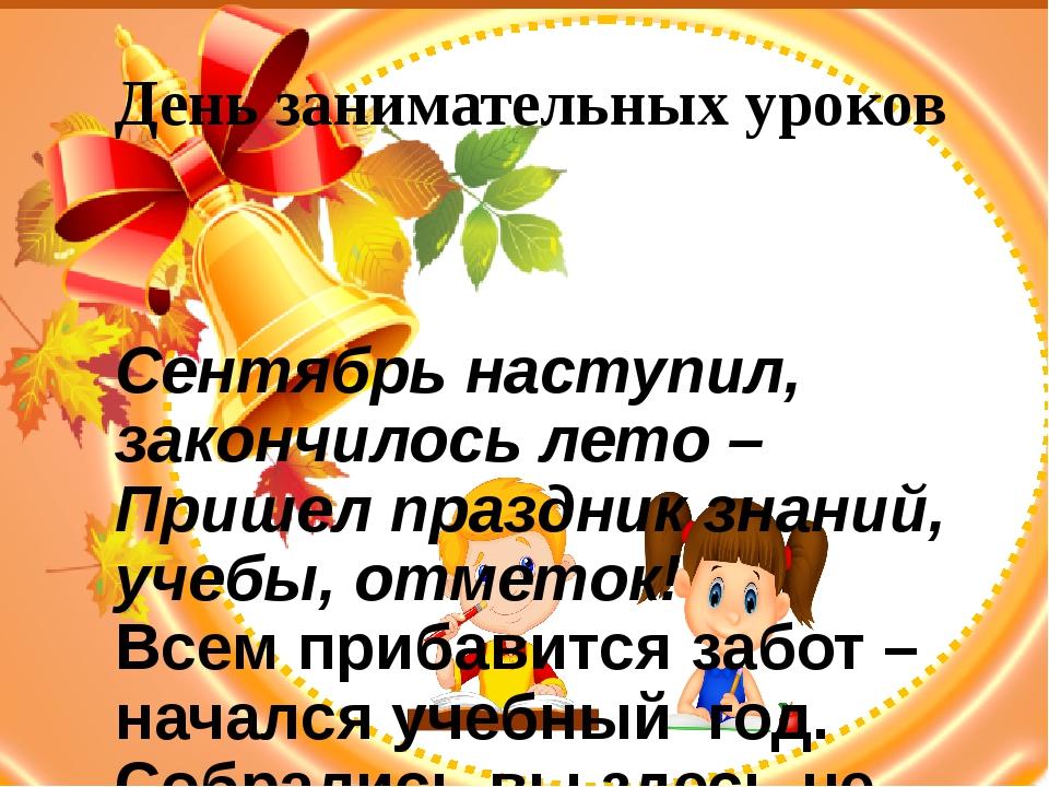 День занимательных уроков Сентябрь наступил, закончилось лето – Пришел праздн...