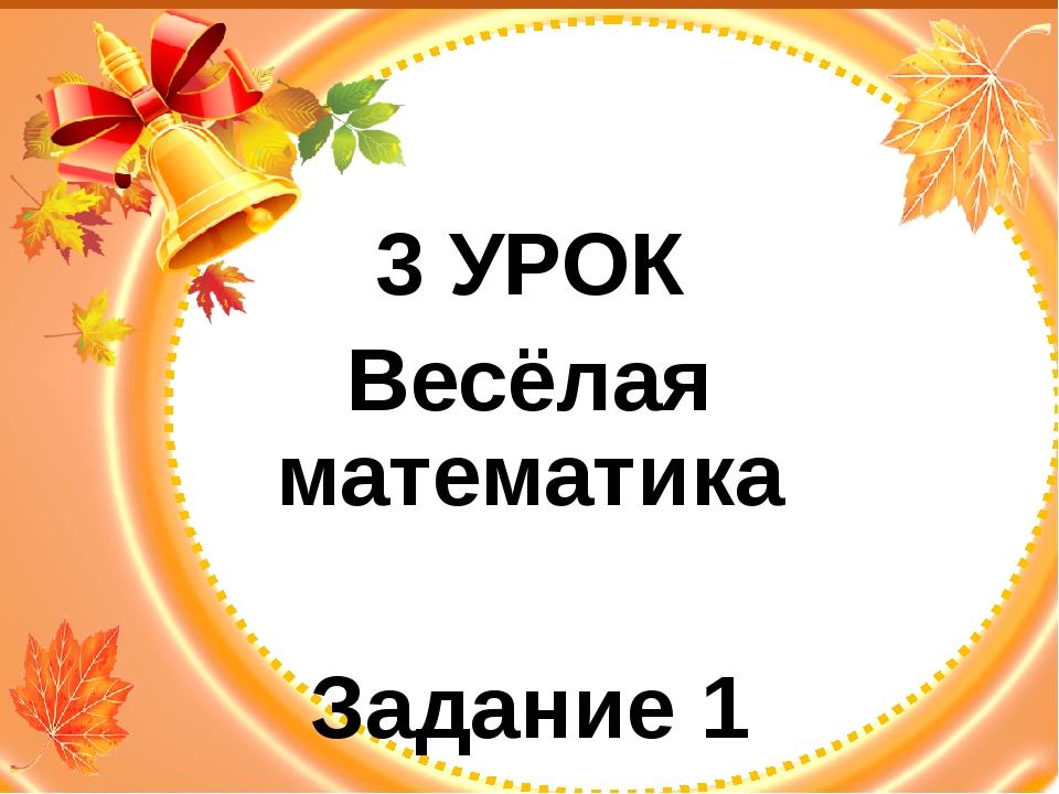 3 УРОК Весёлая математика Задание 1