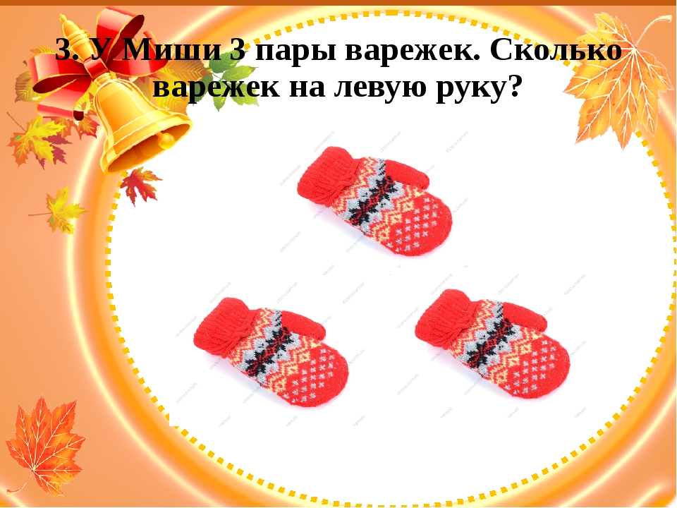 3. У Миши 3 пары варежек. Сколько варежек на левую руку?