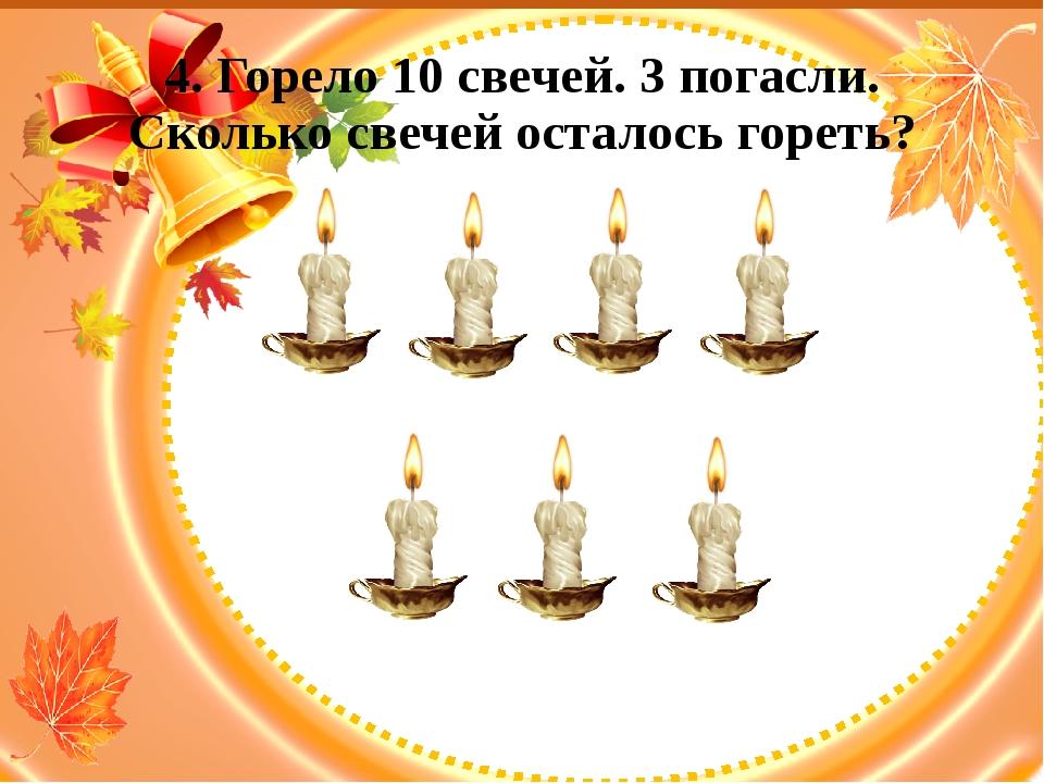 4. Горело 10 свечей. 3 погасли. Сколько свечей осталось гореть?
