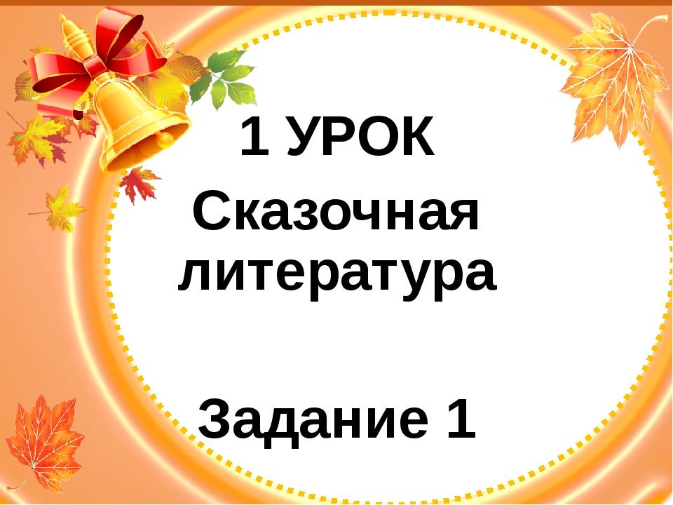 1 УРОК Сказочная литература Задание 1