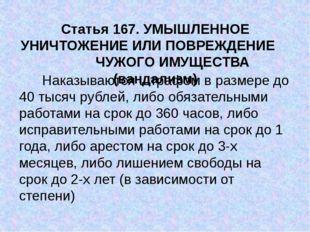 Статья 167. УМЫШЛЕННОЕ УНИЧТОЖЕНИЕ ИЛИ ПОВРЕЖДЕНИЕ ЧУЖОГО ИМУЩЕСТВА (вандализ