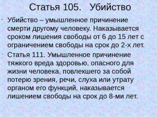 Статья 105. Убийство Убийство – умышленное причинение смерти другому человеку