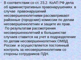 В соответствии со ст. 23.2. КоАП РФ дела об административных правонарушениях