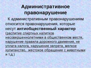 Административное правонарушение К административным правонарушениям относится