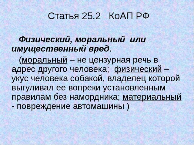 Физический, моральный или имущественный вред. (моральный – не цензурная речь...