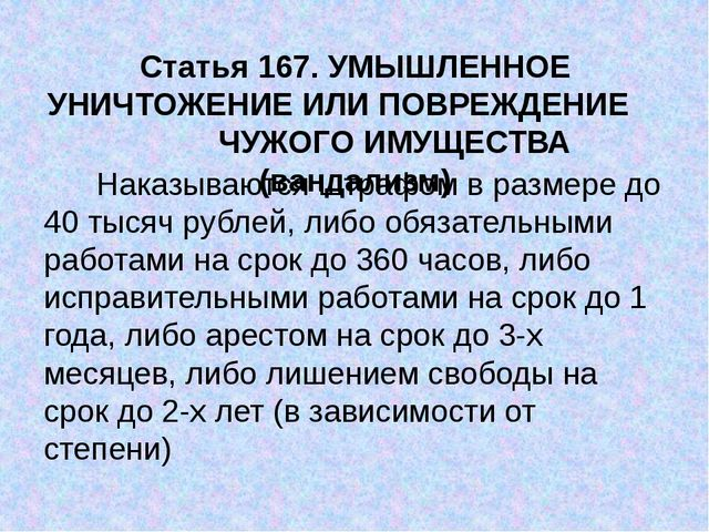 Статья 167. УМЫШЛЕННОЕ УНИЧТОЖЕНИЕ ИЛИ ПОВРЕЖДЕНИЕ ЧУЖОГО ИМУЩЕСТВА (вандализ...