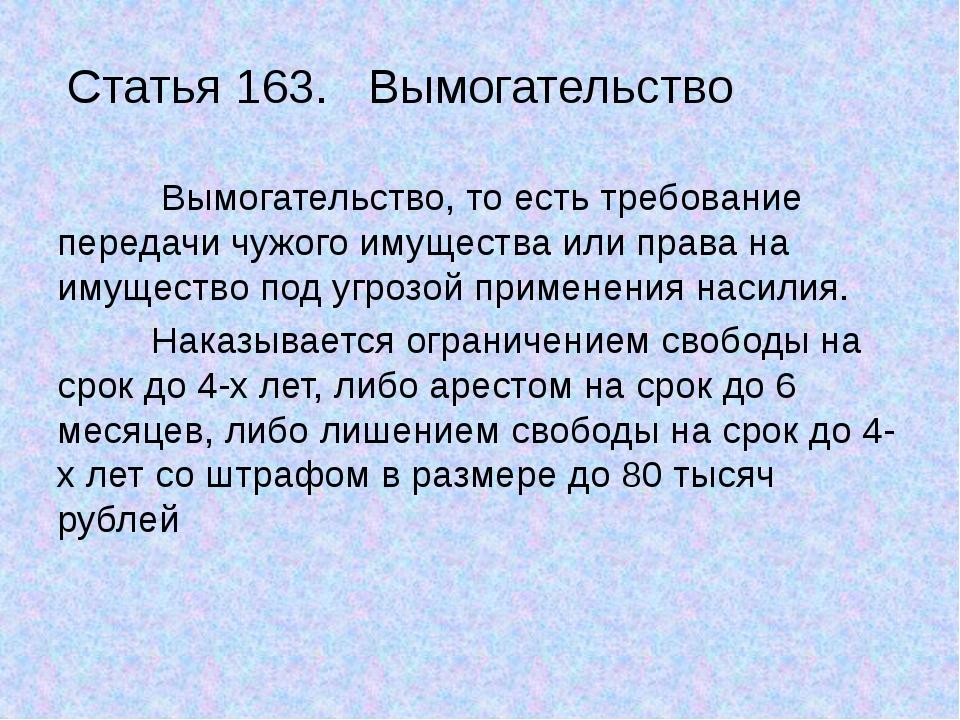 Вымогательство, то есть требование передачи чужого имущества или права на им...