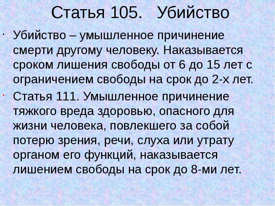 Статья 105. Убийство Убийство – умышленное причинение смерти другому человеку...