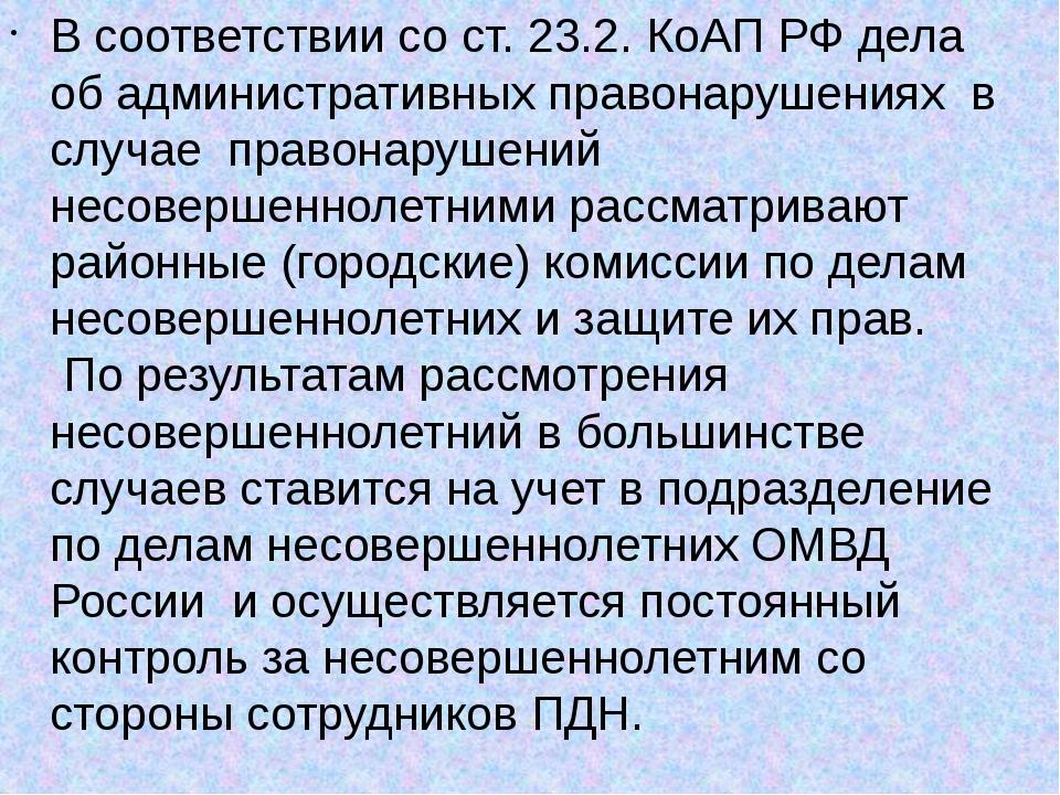 В соответствии со ст. 23.2. КоАП РФ дела об административных правонарушениях...