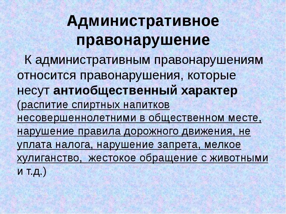Административное правонарушение К административным правонарушениям относится...