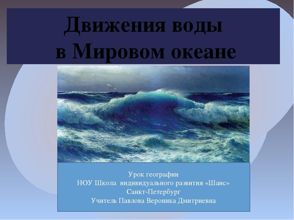 Движения воды в Мировом океане Урок географии НОУ Школа индивидуального разви...