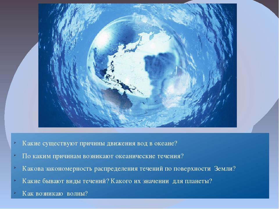 Какие существуют причины движения вод в океане? По каким причинам возникают о...