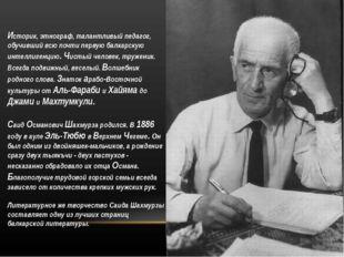 Историк, этнограф, талантливый педагог, обучивший всю почти первую балкарску