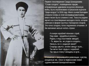 """Первое стихотворение Саида Шахмурзаева """"Слово солдата"""", посвященное горцам, о"""