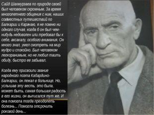 Сайд Шахмурзаев по природе своей был человеком скромным. За время многолетнег