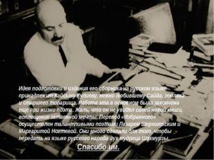 Идея подготовки и издания его сборника на русском языке принадлежит Кайсыну К