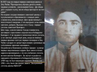 """В 1927 году он открыл первую советскую школу в Элъ-Тюбю. """"Приходилось обучать"""