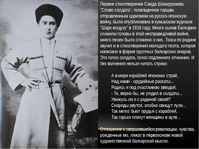 """Первое стихотворение Саида Шахмурзаева """"Слово солдата"""", посвященное горцам, о..."""