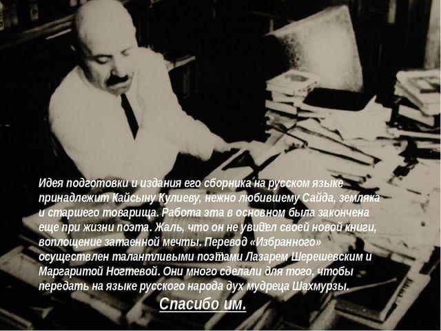 Идея подготовки и издания его сборника на русском языке принадлежит Кайсыну К...