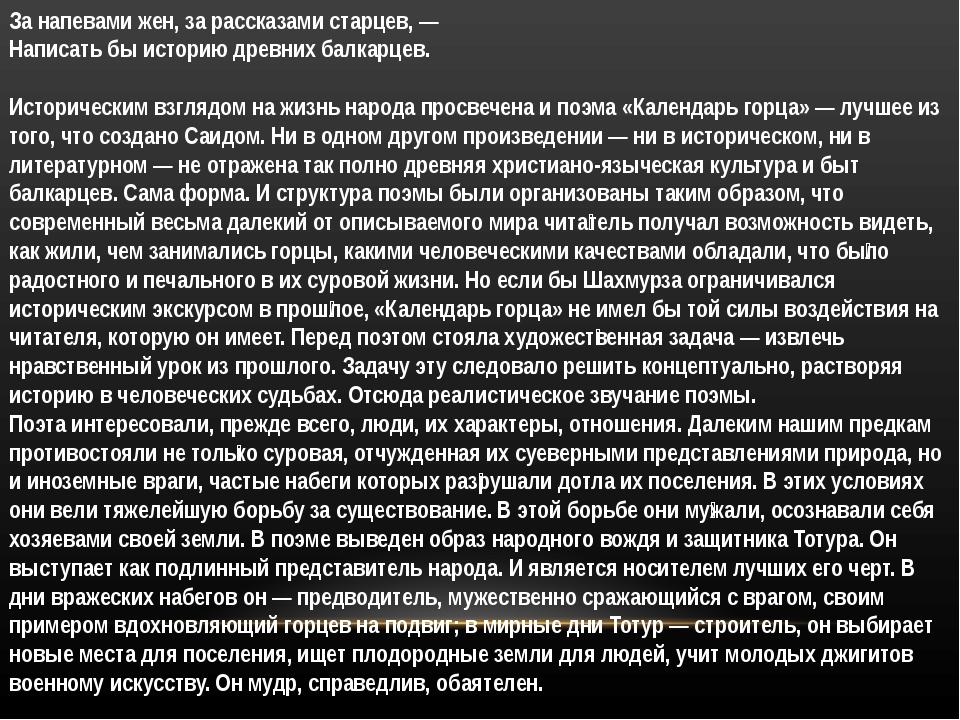За напевами жен, за рассказами старцев, — Написать бы историю древних балкарц...