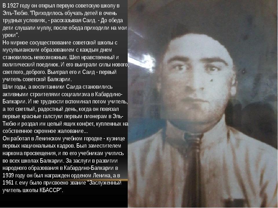 """В 1927 году он открыл первую советскую школу в Элъ-Тюбю. """"Приходилось обучать..."""