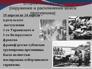Второй этап битвы (окружение и расчленение войск противника) 19 апреля по 24