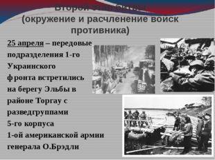 Второй этап битвы (окружение и расчленение войск противника) 25 апреля – пере