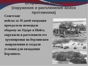 Второй этап битвы (окружение и расчленение войск противника) Советские войска