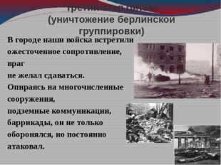 Третий этап битвы (уничтожение берлинской группировки) В городе наши войска в