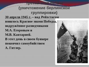 Третий этап битвы (уничтожение берлинской группировки) 30 апреля 1945 г. – на