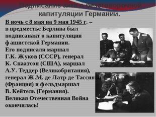 Подписание акта о безоговорочной капитуляции Германии. В ночь с 8 мая на 9 ма