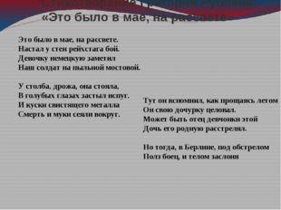 Стихотворение Григория Рублёва: «Это было в мае, на рассвете» Это было в мае,